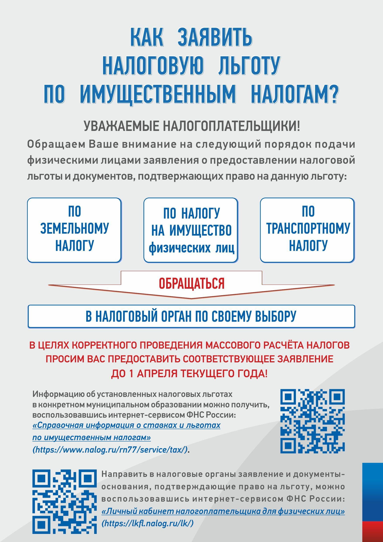 Чеки для налоговой Дачная улица купить трудовой договор Электрозаводская улица