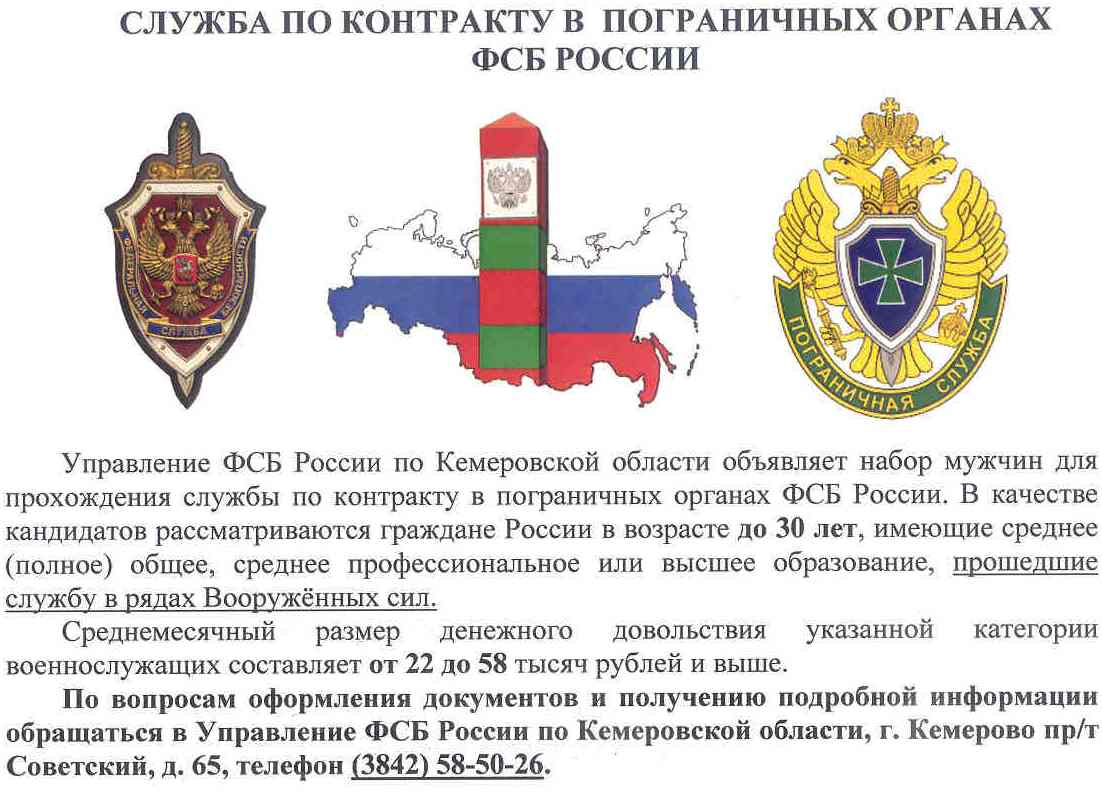 аппетитный сайт пограничной службы россии официальный сайт веранду устанавливают достаточно